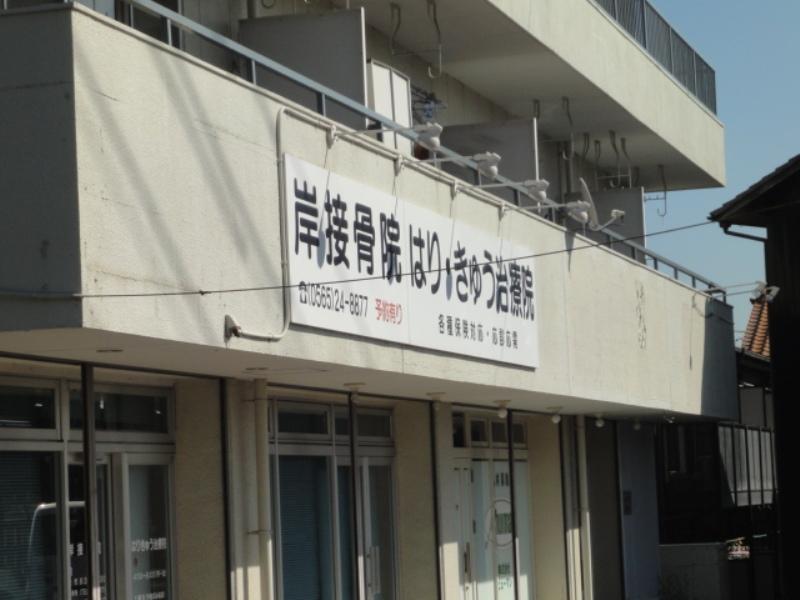 岸接骨院 はり・きゅう治療院です。