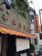 元祖平壌冷麺屋久保町店