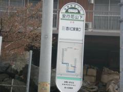 「安行花山下」バス停留所