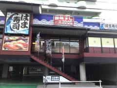 はま寿司 経堂店_施設外観