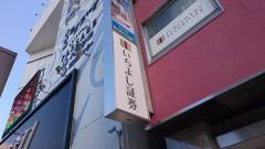 いちよし証券株式会社 吉祥寺支店