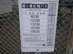 「上大津西小学校」バス停留所