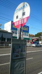 「乗鞍」バス停留所