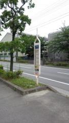 「日新製鋼前」バス停留所