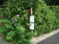 「永藤」バス停留所