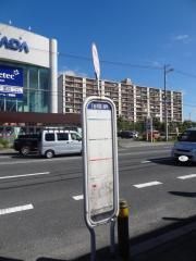 「下鳥羽城ノ越町」バス停留所