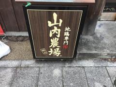 名古屋市瑞穂区の居酒屋(アクセスランキング1ページ ...