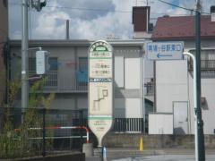 「南鳩ケ谷駅入口」バス停留所