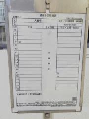 「蘇我駅入口」バス停留所