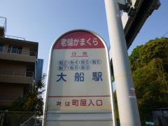 「老健かまくら」バス停留所