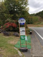 「休暇村」バス停留所
