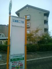 「江波西二丁目」バス停留所