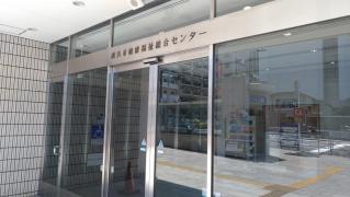 横浜市社会福祉センター