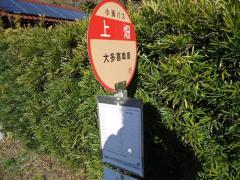 「上畑」バス停留所