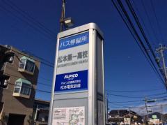 「松本第一高校」バス停留所