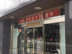 野村證券株式会社 春日井支店
