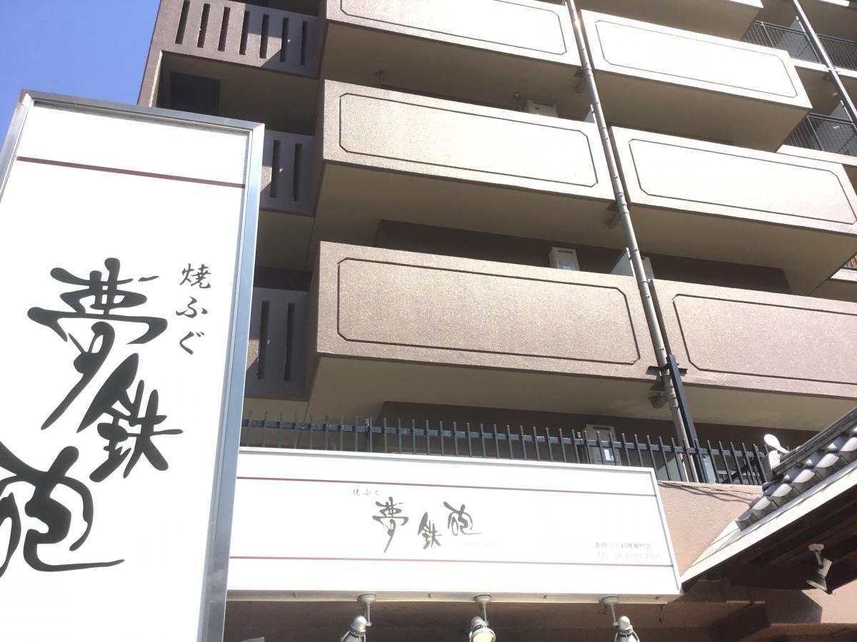 夢鉄砲上本町本店_施設外観