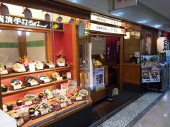杵屋六甲道フォレスタ店