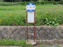 「中街道」バス停留所
