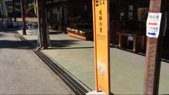 「飛騨の里」バス停留所