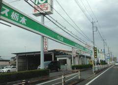 トヨタレンタリース栃木小山店