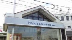 Honda Cars岐阜西穂積店