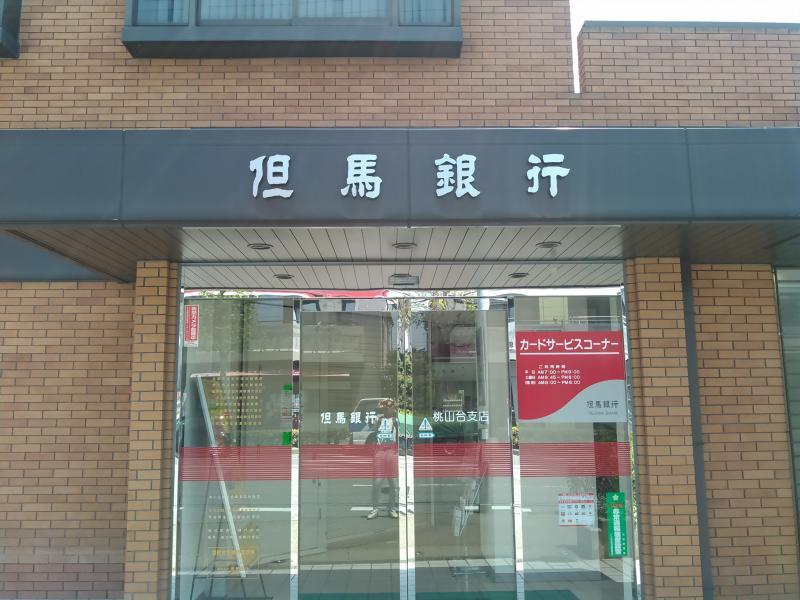 但馬銀行桃山台支店_施設外観