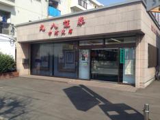 丸八証券株式会社 中村支店