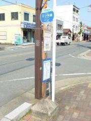 「三ツ矢橋」バス停留所