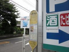 「相模神田」バス停留所