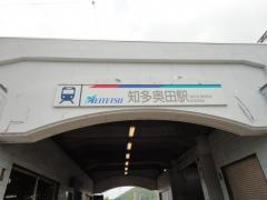 知多奥田駅