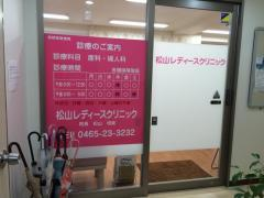 松山レディースクリニック