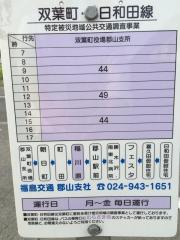 「稲川原」バス停留所