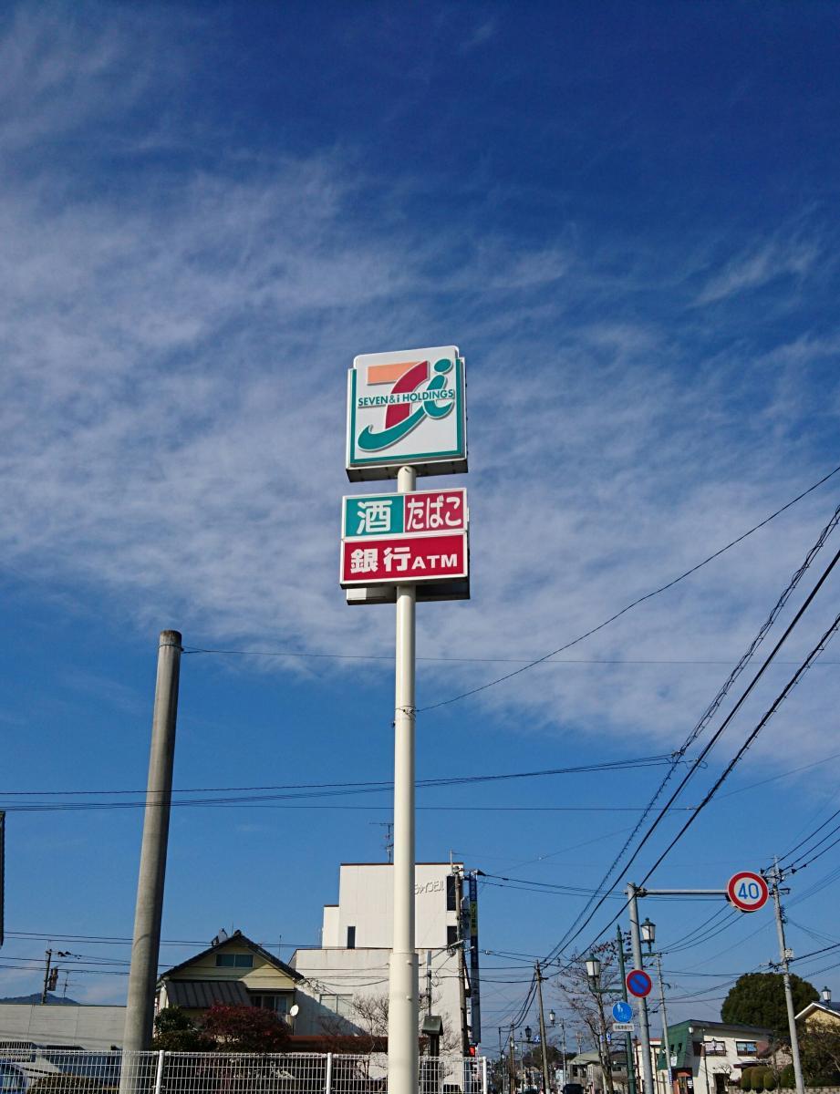 セブンイレブン 玉名中店_看板