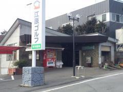 江原ゴルフセンター