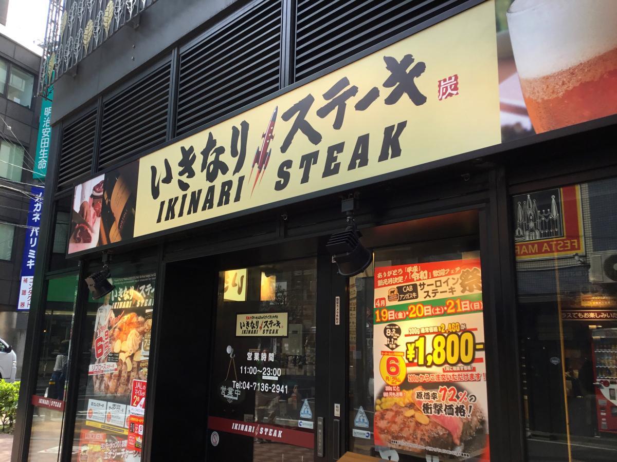 いきなりステーキ 柏店_施設外観