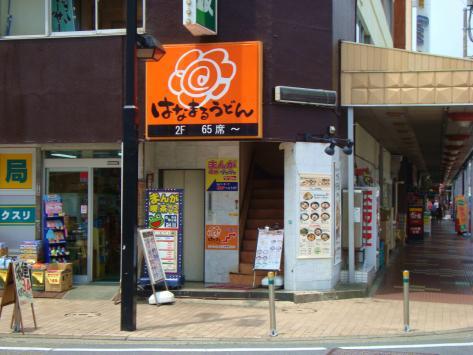 はなまるうどん 大和駅前店