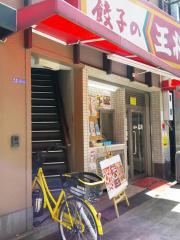餃子の王将 福島店_施設外観