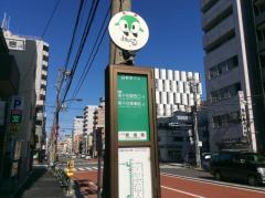 「東浅草」バス停留所