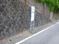 「向田アパート」バス停留所
