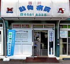 愛犬猫鳥桜川病院_施設外観
