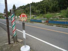 「腰越」バス停留所