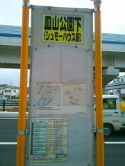 「皿山公園下」バス停留所