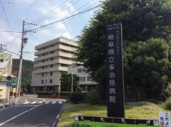 岐阜県立多治見病院