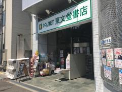 東文堂書店 栂美木多店_施設外観