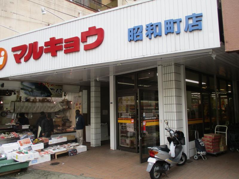 マルキョウ昭和町店_施設外観