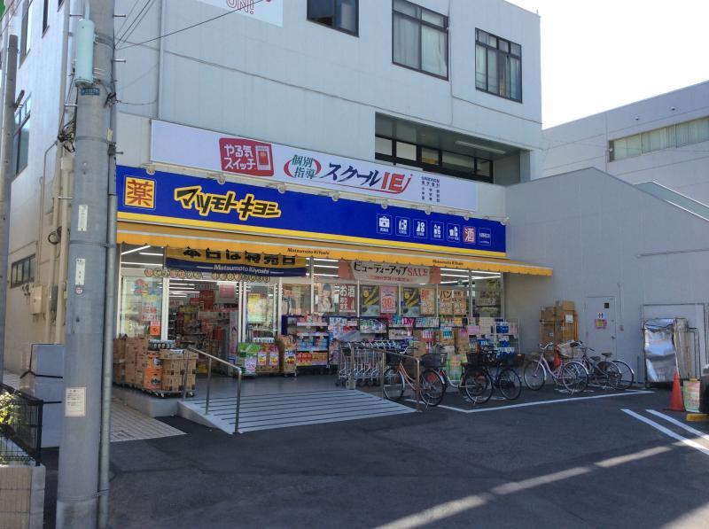 薬 マツモトキヨシ 大袋駅西口店