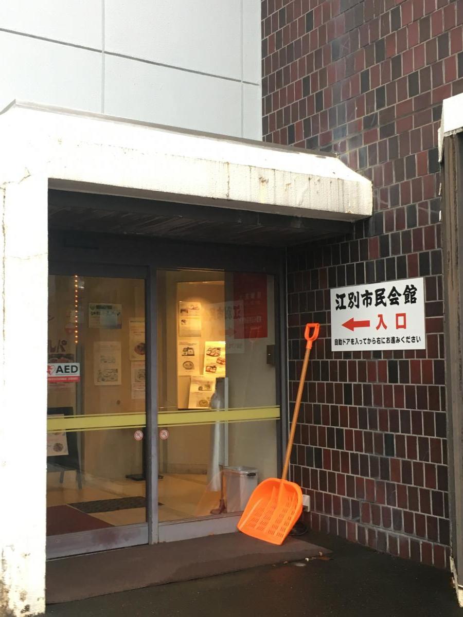江別市民会館_施設外観