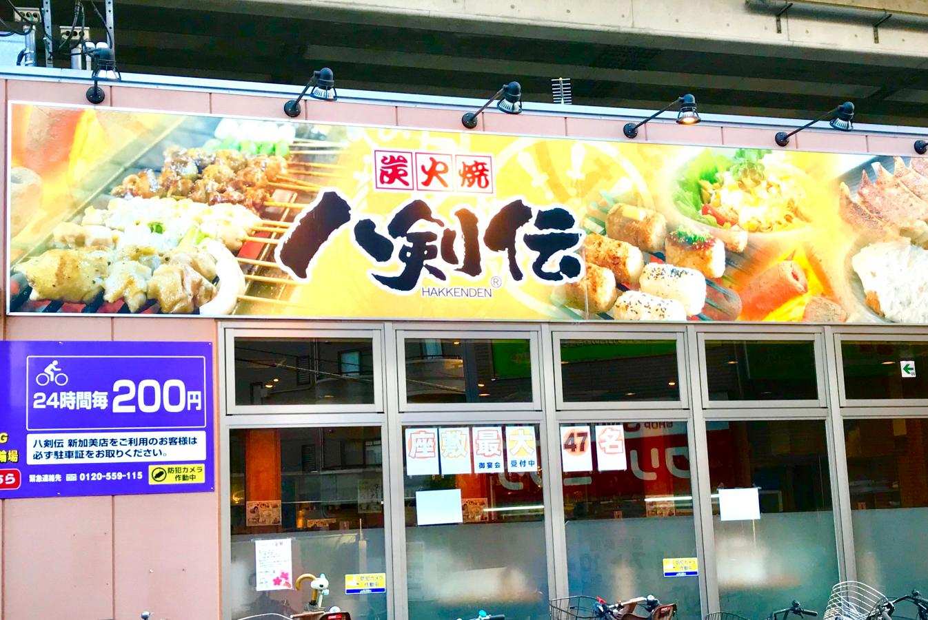 八剣伝 JR新加美駅前店_施設外観