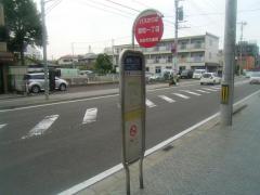 「宮町一丁目」バス停留所